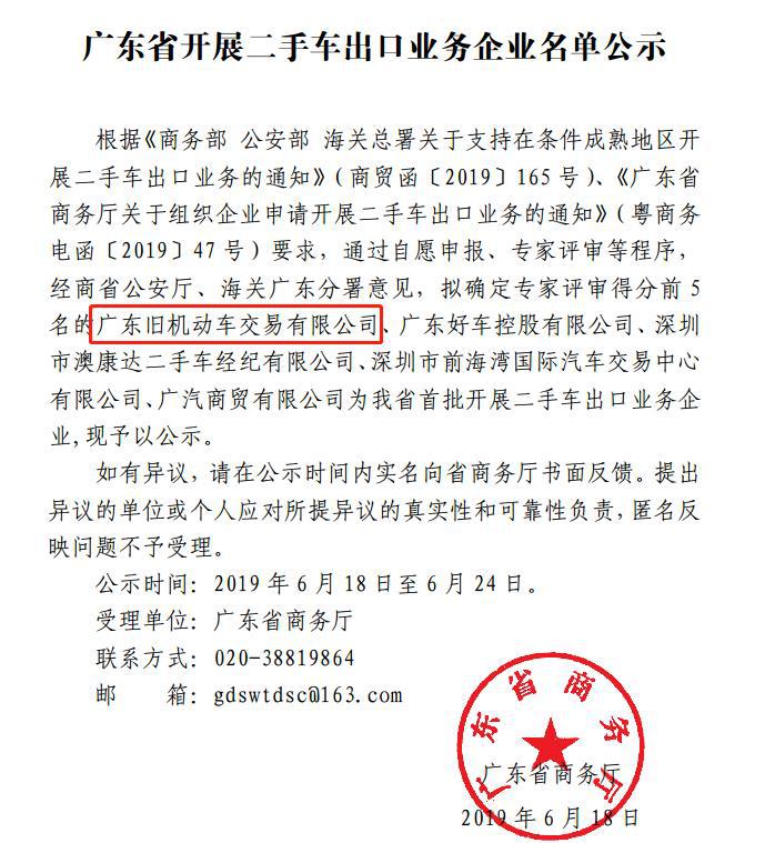 捷报!中国首单出口二手车 在广物控股集团诞生!
