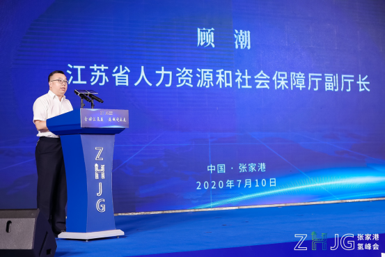 """""""氢""""风破浪,2020长三角国际氢能产业人才峰会暨张家港氢谷人才计划发布会启航新梦想"""