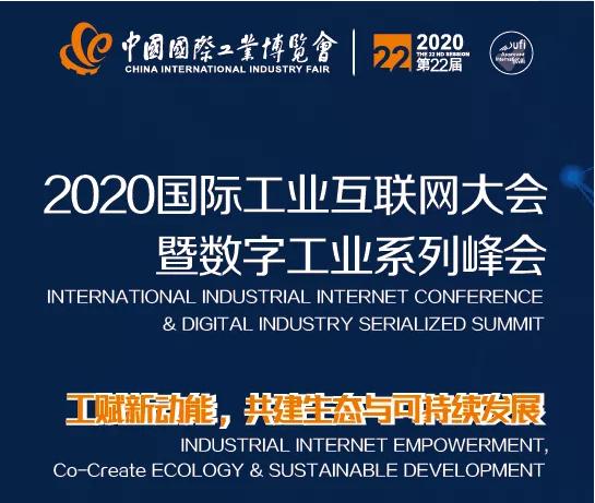 工赋新动能,共建生态与可持续发展——2020国际工业互联网大会暨数字工业系列峰会成功举办!