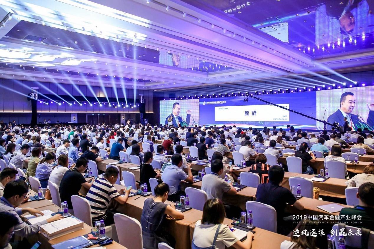 2019中国汽车金融产业峰会:寻找内生动力 冲破下行压力